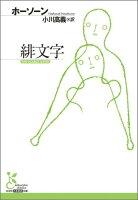 緋文字(9784334752675)