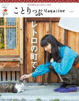 ことりっぷMagazine(vol.14(2017 Aut)