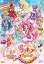映画キラキラ☆プリキュアアラモード パリッと!想い出のミルフィーユ!(通常版) [ 美山加恋 ]