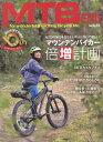 MTB日和(Vol.37) for wonderful & exciting マウンテンバイカー倍増計画 (TATSUMI MOOK)