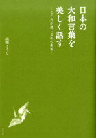 日本の大和言葉を美しく話す第3版