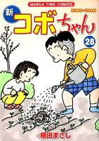 新コボちゃん 28巻