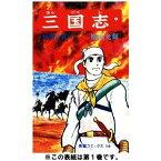 三国志(全60巻セット) (希望コミックス) [ 横山光輝 ]