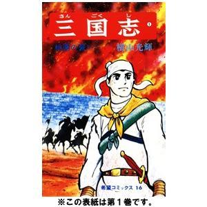 三国志(全60巻セット) [ 横山光輝 ]