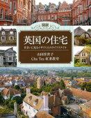 図説 英国の住宅