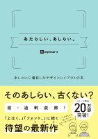 9784802612678 - レイアウトデザイン (配置・構図・余白) の勉強に役立つ書籍・本まとめ