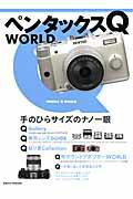 【送料無料】ペンタックスQ WORLD