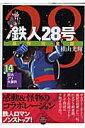 鉄人28号原作完全版(第14巻) 巨大アリ大事件 (希望コミックススペ...