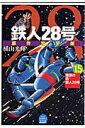 鉄人28号原作完全版(第15巻) 陰謀の偽鉄人28号 (希望コミックス...