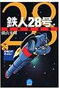 鉄人28号原作完全版(第24巻) 恐竜ロボギャロン (希望コミックスス...