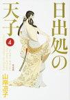 日出処の天子完全版(4) (MFコミックス ダ・ヴィンチシリーズ) [ 山岸凉子 ]