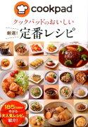 【ポイント5倍】<br />【定番】<br />クックパッドのおいしい厳選!定番レシピ