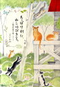 ちっぽけ村に、ねこ10ぴきと。 絵本作家の森ぐらし (Moe books) [ どいかや ]