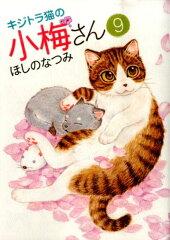【楽天ブックスならいつでも送料無料】キジトラ猫の小梅さん(9) [ ほしのなつみ ]