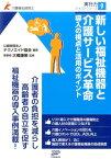 新しい福祉機器と介護サービス革命 [ テクノエイド協会 ]