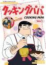 クッキングパパ コレクターズDVD Vol.1<HDリマスター版> [ 玄田哲章 ]