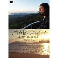 又吉直樹、島へ行く。 母の故郷〜奄美・加計呂麻島へ ディレクターズカット
