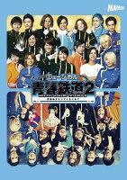 ミュージカル『青春ーAOHARU-鉄道』2〜信越地方よりアイをこめて〜