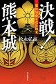 決戦!熊本城
