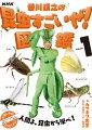 NHK「香川照之の昆虫すごいぜ!」図鑑 vol.1(1)