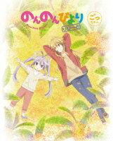 のんのんびより りぴーと 第5巻【Blu-ray】