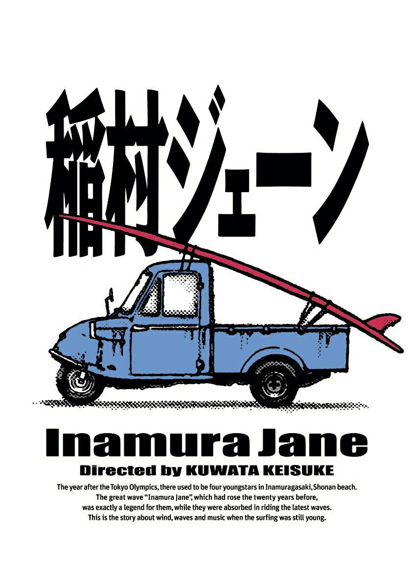 「稲村ジェーン」通常版 Blu-ray BOX 【Blu-ray】