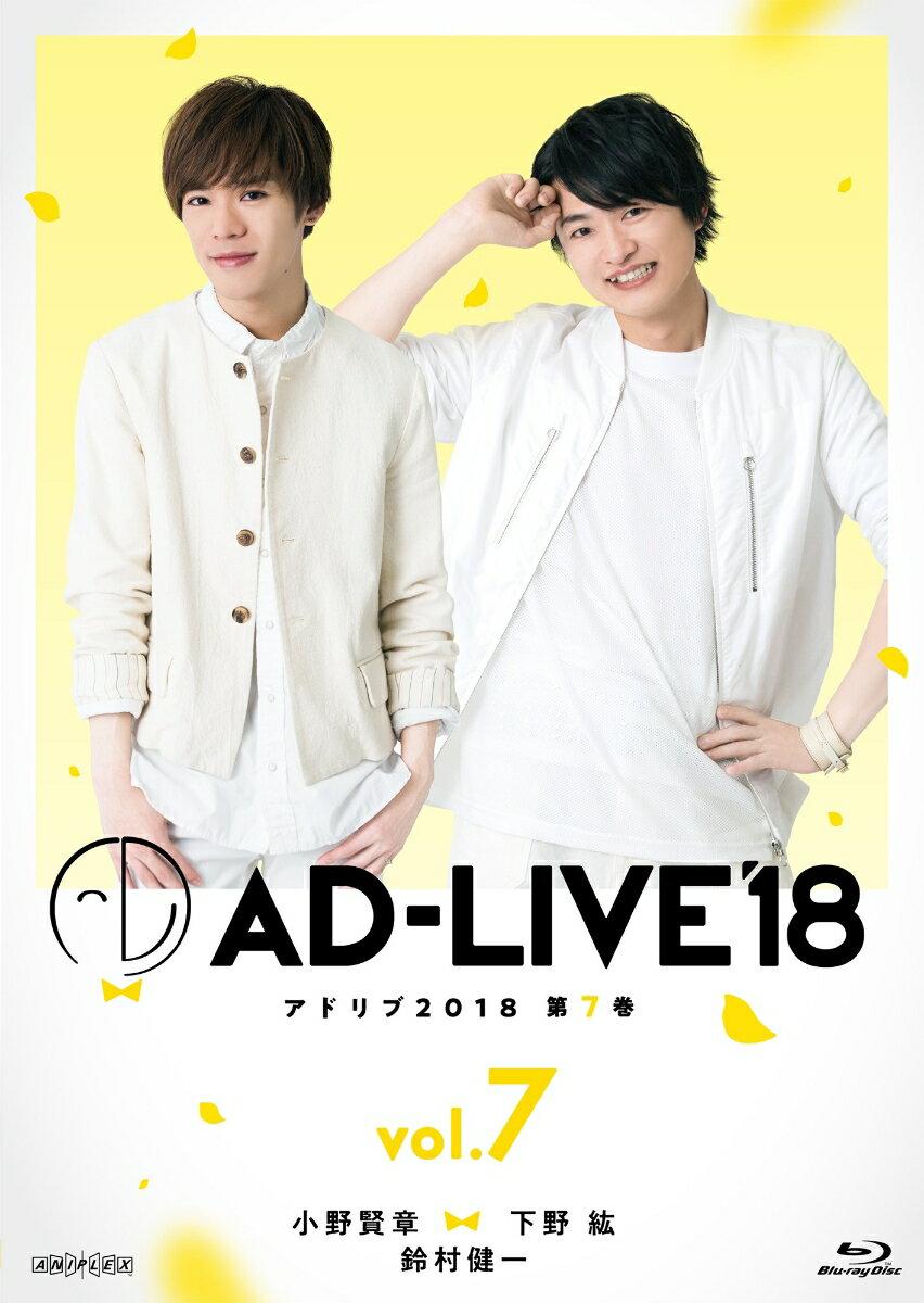 「AD-LIVE2018」第7巻(小野賢章×下野紘×鈴村健一)【Blu-ray】