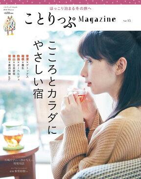 ことりっぷMagazine(Vol.15(2018 Win) こころとカラダにやさしい宿 (ことりっぷmook)