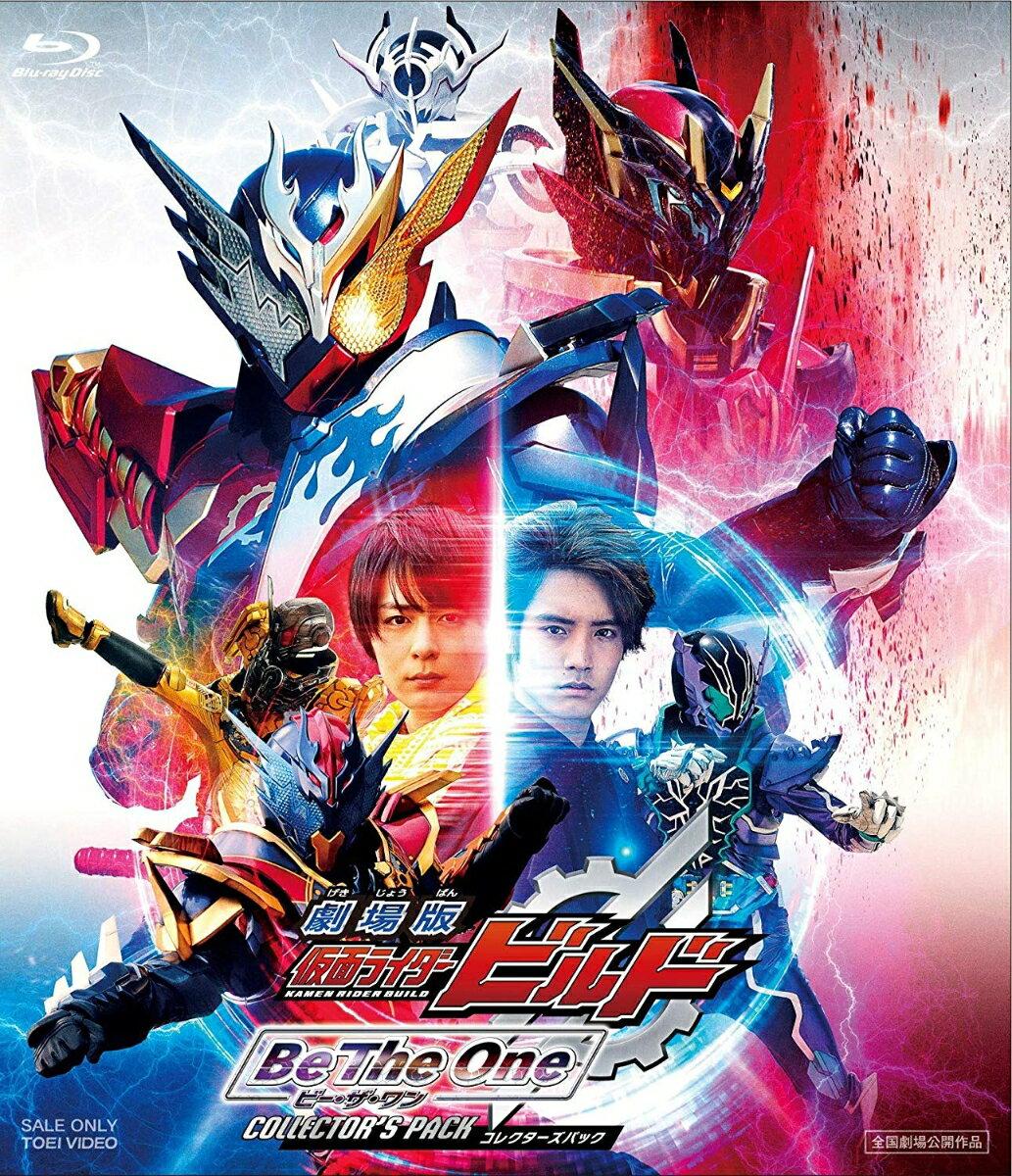 劇場版 仮面ライダービルド Be The One コレクターズパック【Blu-ray】