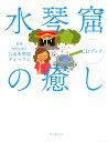 水琴窟の癒しCDブック [ NPO法人日本水琴窟フォーラム ] - 楽天ブックス