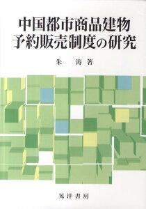 【送料無料】中国都市商品建物予約販売制度の研究
