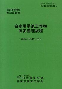 【送料無料】自家用電気工作物保安管理規程第2版 [ 日本電気協会 ]