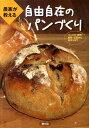 農家が教える自由自在のパンづくり つくり方・酵母・製粉・石窯から麦作りまで [ 農山漁村文化協会 ]