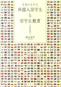 【送料無料】日本における外国人留学生と留学生教育