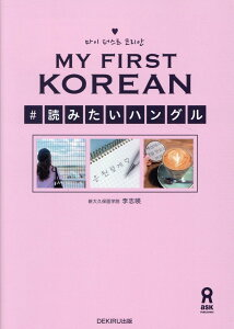 MY FIRST KOREAN #読みたいハングル