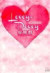 Lovey-Dovey症候群 (エブリスタWOMAN) [ ゴトウユカコ ]