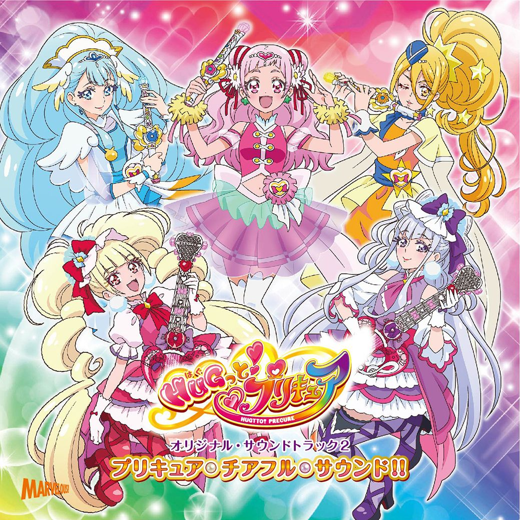 HUGっと!プリキュア オリジナル・サウンドトラック2 プリキュア・チアフル・サウンド!!画像