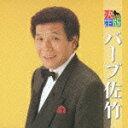【送料無料】決定版 バーブ佐竹 2012