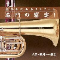 全日本吹奏楽コンクール 名門の饗宴! 大学・職場・一般2