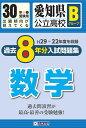 愛知県公立高校Bグループ過去8年分入試問題集数学(30年春受験用) H29〜22年度を収録