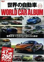 世界の自動車オールアルバム(2017年)