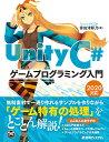 Unity C# ゲームプログラミング入門 2020対応 [ 掌田津耶乃 ]