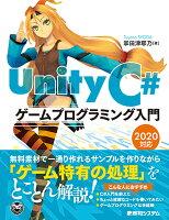 Unity C# ゲームプログラミング入門 2020対応