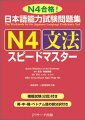 日本語能力試験問題集N4文法スピードマスター