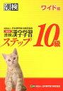 【送料無料】漢検漢字学習ステップ10級改訂版 ワイド版 [ 日本漢字能力検定協会 ]