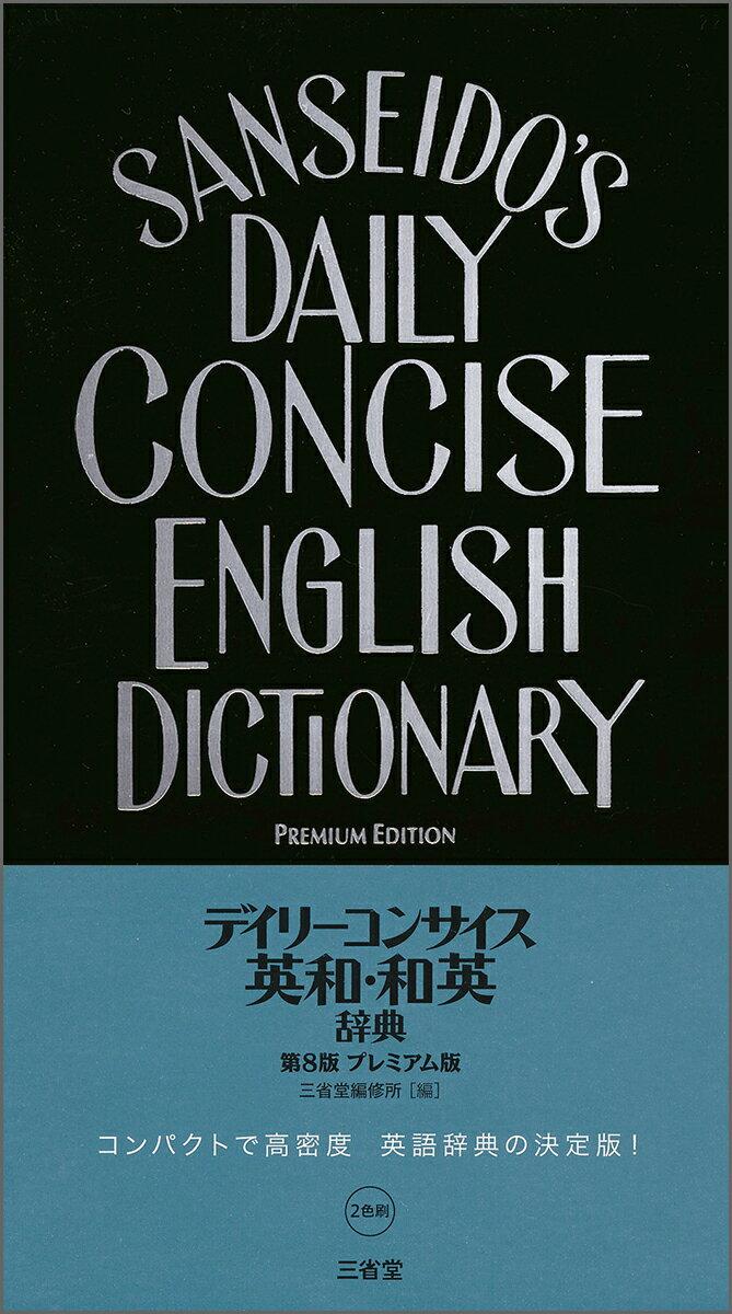 デイリーコンサイス英和・和英辞典 第8版 プレミアム版画像
