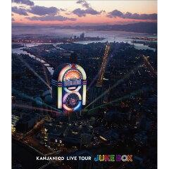 【楽天ブックスならいつでも送料無料】KANJANI∞ LIVE TOUR JUKE BOX Blu-ray盤【Blu-ray】 [ ...