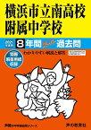 横浜市立南高校附属中学校(2021年度用) 8年間スーパー過去問 (声教の中学過去問シリーズ)