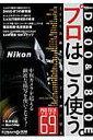 【送料無料】Nikon D800 & D800Eプロはこう使う。 [ 萩原俊哉 ]