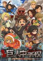 進撃!巨人中学校1【Blu-ray】